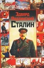 Сталин н2