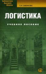 Логистика: Учебное пособие. 5-е изд., стер