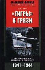 Тигры в грязи. Воспоминания немецкого танкиста (1941-1944)