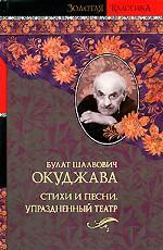 Б. Ш. Окуджава. Стихи и песни. Упраздненный театр