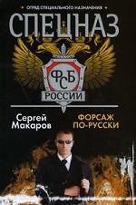 Скачать Форсаж по-русски бесплатно Сергей Макаров