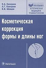 Скачать Косметическая коррекция формы и длины ног. бесплатно О.А. Каплунов,А.Г. Каплунов,В.И. Швецов