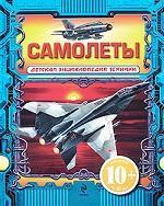 10+ Самолеты