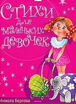 Стихи для маленьких девочек