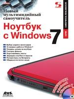 Кристофер Гленн. Новый мультимедийный самоучитель. Ноутбук с Windows 7 (+ CD-ROM) 150x200