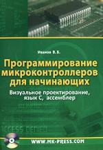 Программирование микроконтроллеров для начинающих. Визуальное проектирование, язык C, ассемблер (+ CD-ROM)