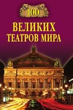 100 великих театров мира