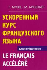 Ускоренный курс французского языка. 5-е изд