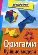Оригами. Лучшие модели. 4-е изд (обл)