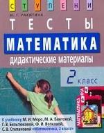 Математика. 2 класс. Тесты. Дидактические материалы
