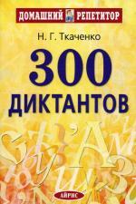300 диктантов  для поступающих в ВУЗы. 9-е изд. (обл)