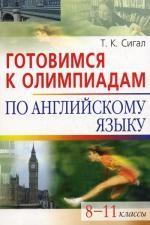 Готовимся к олимпиадам по английскому языку. 8-11 кл. 5-е изд