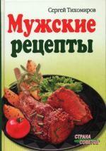 Мужские рецепты