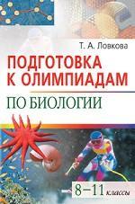 Подготовка к олимпиадам по биологии. 8-11 класс