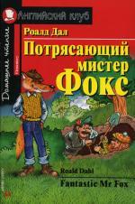 Потрясающий мистер Фокс//Fantastic Mr. Fox (на англ. языке). Домашнее чтение
