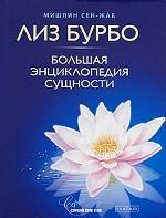 Большая энциклопедия Сущности