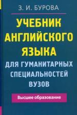 Учебник английского языка для гуманитарных специальностей ВУЗов. 7-е изд