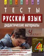 Русский язык. 4 кл. Тесты. Дидактические материалы. 9-е изд
