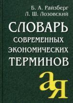Словарь современных экономических терминов. 5-е изд