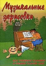 Музыкальные зарисовки. Для учащихся младших и средних классов ДМШ