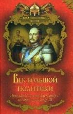 Век большой политики: Николай I, его сын Александр II, его внук Александр III