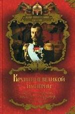 Крушение великой империи. Падение монархии, последний император Николай II