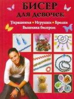 Данкевич Екатерина Витальевна. Бисер для девочек 150x200