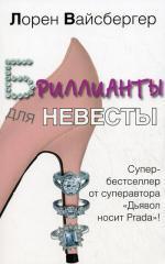 Бриллианты для невесты: роман
