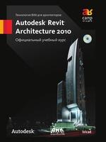 Технология BIM для архитекторов. Autodesk Revit Architecture 2010. Официальный учебный курс