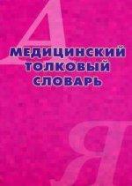 Медицинский толковый словарь. 5-е изд., доп