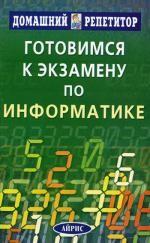 Готовимся к экзамену по информатике. 6-е изд