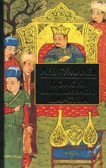 Поиски вымышленного  царства (Легенда о государстве пресвитера Ионна)