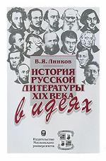 История русской литературы XIX века в идеях