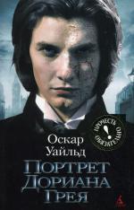 Портрет Дориана Грея: роман (обл)
