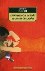 Почтальон всегда звонит дважды: романы