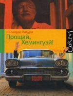 Прощай, Хемингуэй!: роман