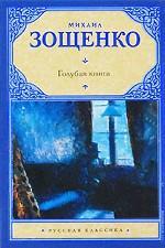 Скачать Голубая книга бесплатно М.М. Зощенко