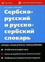 Сербско-русский и русско-сербский словарь / Српско-руски и руско-српски речник