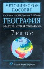 География материков и океанов. 7 класс. Методическое пособие. 4-е изд., стер