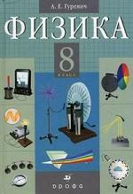 Физика. 8 класс. Электромагнитные явления. 5-е изд., стер