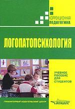 Логопатопсихология. Учебное пособие для студентов