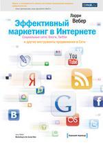 Эффективный маркетинг в Интернете. Социальные сети, блоги, Твиттер и другие инструменты продвижения в Сети