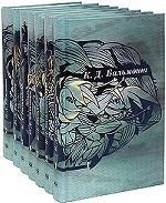 Собрание сочинений в 7 томах (комплект книг)