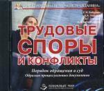 CD. Трудовые споры и конфликты
