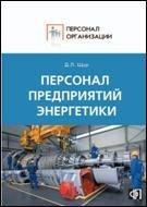 Сборник должностных и производственных инструкций