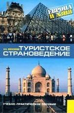 Туристское страноведение. Европа и Азия