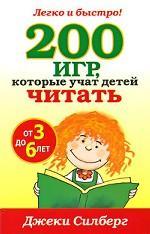 200 игр, которые учат детей читать