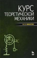 Курс теоретической механики: Учебник. 8-е изд.