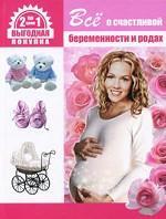 Все о счастливой беременности и родах+Все о здор