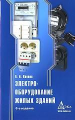 Электрооборудование жилых зданий 6-е издание, стереотипное